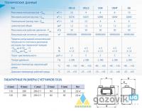 Счетчик газовый G1,6 Metrix  - Счетчики  - интернет-магазин Газовик
