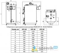 Котел твердотопливный Маяк KTP-16 EKO MANUAL (длительного горения) - Котлы - интернет-магазин Газовик